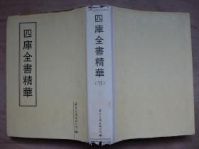 钦定四库全书 史记 卷三十一至一百三十【据四库本影印100部】