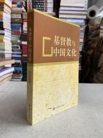 """基督教 与中国文化——的一个值得注意的亮点,是《探析祷告作为灵性操练在治疗抑郁情绪中的作用》。这是一篇在神学院教材或文集中难得见到的""""社会科学论文""""。 从美学的视角对《新约圣经》和《旧约圣经》进行浅思,开拓一个圣经神学研究的新领域。"""