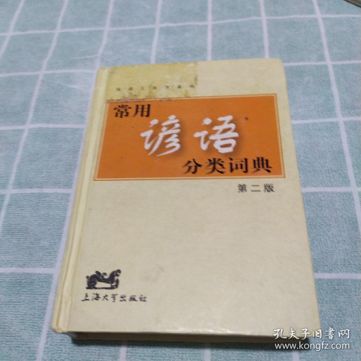 常用谚语分类词典(第2版)