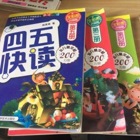 四五快读(第3册 第4册 第5册)(全彩图·升级版) 3本合售