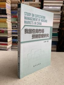 我国住房市场预期管理研究——本书为一本标准的学术著作,作者为四川省委党校专攻房地产经纪的学者。全书从研究背景、理论概念入手,对我国住房市场预期存在的问题、成因进行了分析并提出对策。本书具有学术价值和社会价值,对相关问题研究者有较好的参考价值。