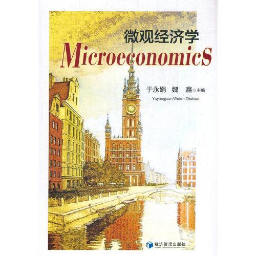 微观经济学  Microeconomics