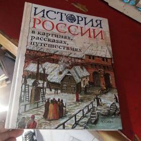 ИСТОРИЯ РОССИИ 俄罗斯历史 精装原版