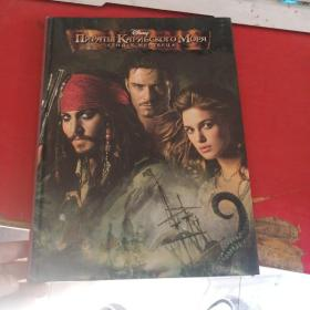 PIRATES of the CARIBBEAN DEAD MAN`S CHEST