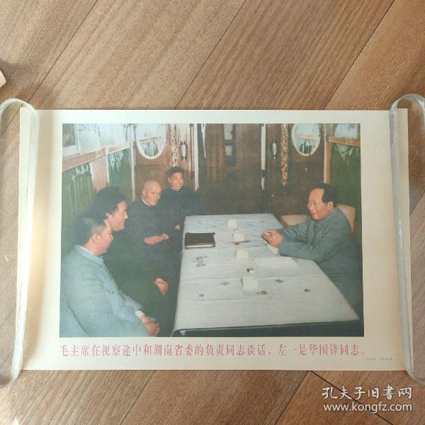 毛主席在视察途中和湖南省委的负责同志谈话,左一是华国锋同志。