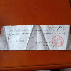 1962年监外执行犯人回村请公安局安置落户粮食局供应口粮