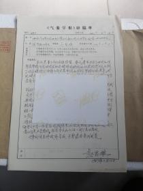 《著名气象学家,中科院院士<赵思雄><刘式适>气象学报审稿单审查意见》手稿 1号册