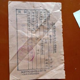 1959年忻定县临时合同工人售粮证明