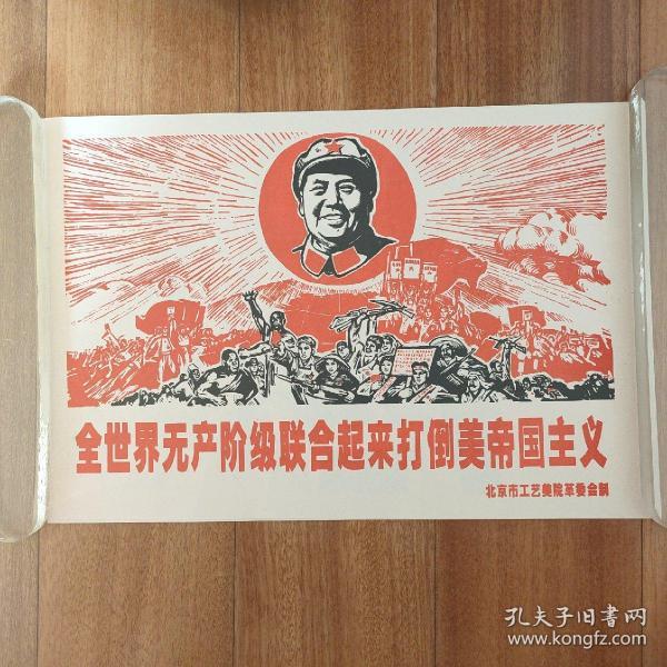版画 海报宣传画 全世界无产阶级联合起来打倒美帝国主义