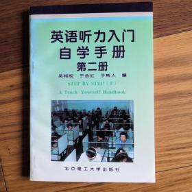 《英语听力入门》自学手册.第二册