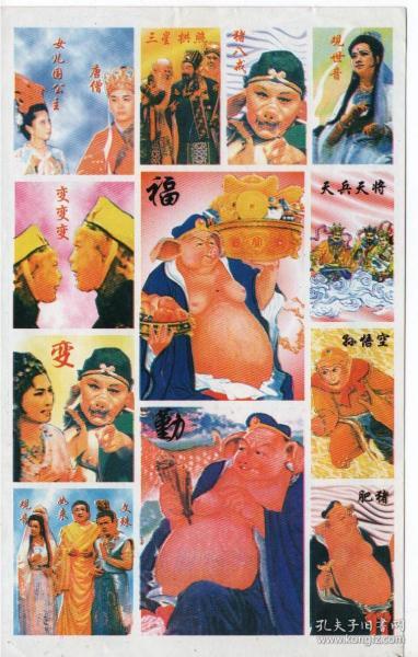 《西游记》电视剧人物贴纸贴片