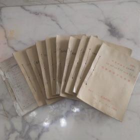 商丘县毛堌堆公社阶级成分登记表册 10本一套 1966年 包老保真
