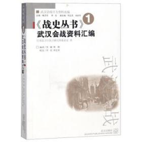 《战史丛书》武汉会战资料汇编 日本防卫厅防卫研究所战史室著,杨