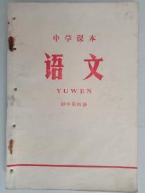 中学课本语文初中第四册