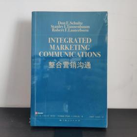 整合营销沟通:Integrated Marketing Communications
