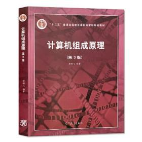 计算机组成原理 第三版 唐朔飞 著 高等教育出版社 9787040545180