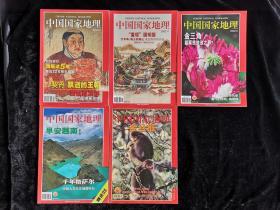 中国国家地理杂志 中国国家地理2002 第3、7、8、11、12 五期 第7、12期 附地图