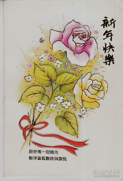 第四军医大学西京医院放射科郭庆林(1918-2013)教授写的贺卡带封