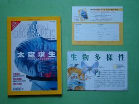 NATIONAL GEOGRAPHIC 国家地理杂志 中文版(繁体)十三册合售