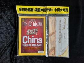 华夏地理杂志(《NATIONAL GEOGRAPHIC》版权合作) 2008年5、6、10、12期 原装塑料封膜,全部带地图