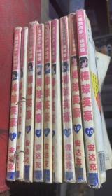 漫画----棒球英豪(1.2.3.4.8.9.13.15.16册全)9本合售