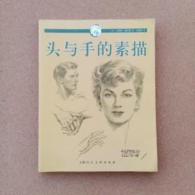 头与手的素描:西方经典美术技法译丛
