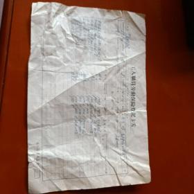 1957年填写工人职员劳动保险登记卡片