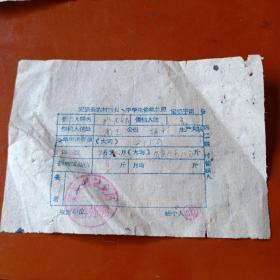 50年代定襄县农村教员、中学生售粮执照