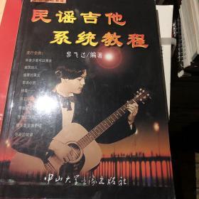民谣吉他系统教程 黎飞达
