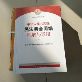 《中华人民共和国民法典合同编理解与适用》第一册