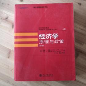 经济学原理与政策(上.下册):第9版