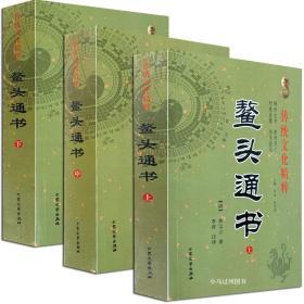 正版鳌头通书 上中下三册  择吉日选日子通书