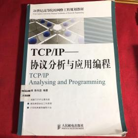 TCP/IP协议分析与应用编程/21世纪高等院校网络工程规划教材