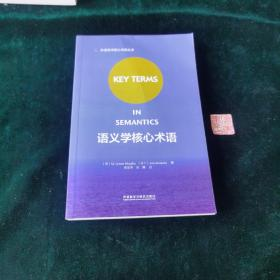 语义学核心术语/外语学术核心术语丛书