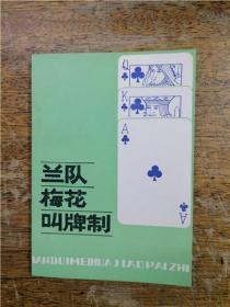 【桥牌书】兰队梅花叫牌制