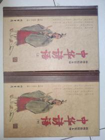 中华谚语(套装全2册)