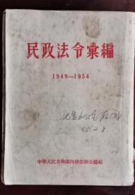 民政法令汇编 1949-1954 包邮挂刷