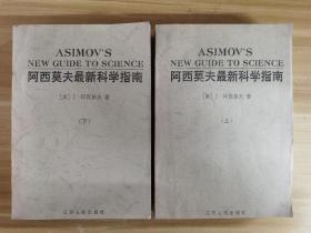 阿西莫夫最新科学指南(上下册)