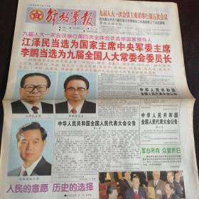 《解放军报》1998年3月17日(第14676号):江泽民当选为国家主席中央军委主席