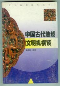 人文知识青年读本《中国古代地域文明纵横谈》插图本仅印0.31万册
