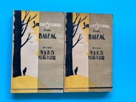 华文详注世界近代英文名著集:巴尔扎克短篇小说选(上下)