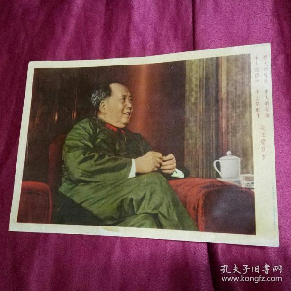 [红色文化珍藏] --毛主席万岁! 文革时期主席军装图片 (图片边上有林彪提示词的四个伟大 ) 广州新华书店发行,广州印刷工业公司印刷  自然黄旧色  红色收藏之选