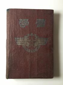 1951空军笔记本