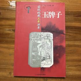 古玩收藏上手丛书:玉牌子