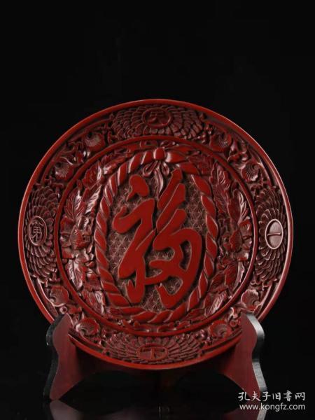 剔红漆器福字赏盘直径24厘米