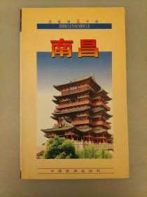南昌    未翻阅正版   2021.3.7