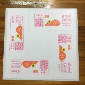 西藏昌都 国版鼠年邮资机宣传戳 西藏地区首枚彩色机戳