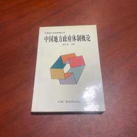 中国地方政府体制概论