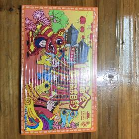 《广府庙会》纪念明信片