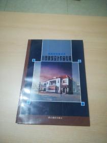 小型建筑设计作品专辑